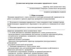 Должностная инструкция начальника юридического отдела