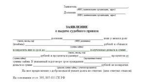 Заявление о выдаче судебного приказа на взыскание долга по векселю