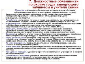 Должностная инструкция заведующего кабинетом охраны труда