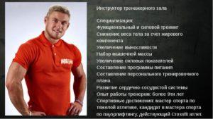 Должностная инструкция тренера тренажерного зала