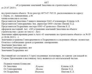 Акт об анализе появления и устранения дефектов оборудования