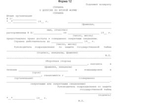 Справка о допуске по второй форме. Форма N 12