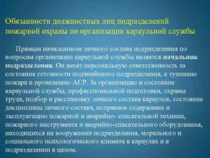 Должностная инструкция начальника караула пожарной части Государственной противопожарной службы