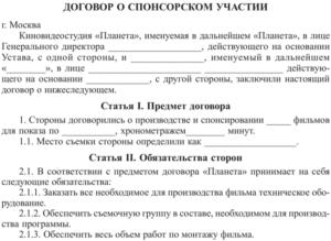 Соглашение о предоставлении спонсорской помощи