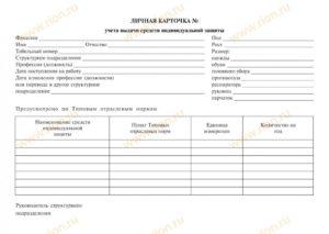 Личная карточка учета выдачи средств индивидуальной защиты (СИЗ) работнику