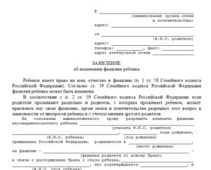 Заявление в органы опеки и попечительства о смене фамилии ребенка (от матери)