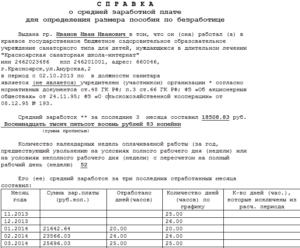 Справка о среднем заработке (денежном довольствии) для установления размера пособия по безработице (стипендии при направлении на профобучение органами службы занятости) по Московской области