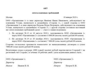 Акт зачета взаимных требований юридических лиц