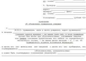 Заявление о возобновлении производства по делу об объявлении гражданина умершим