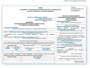 Форма уведомления о подтверждении проживания иностранного гражданина или лица без гражданства в Российской Федерации