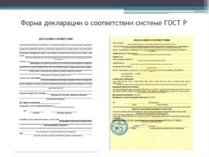 Форма декларации о соответствии качества продукции требованиям Системы сертификации ГОСТ Р (обязательная форма)