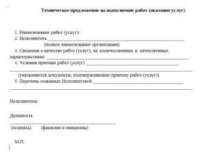 Техническое предложение на выполнение работ (оказание услуг)