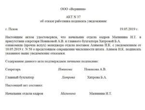 Акт об отказе работника подписать уведомление