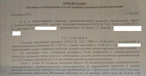 Определение об отказе в возбуждении дела об административном правонарушении