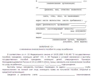 Сведения о назначении и выплате ежемесячного пособия на ребенка. Форма N 1-пособие