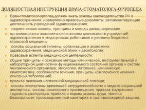 Должностная инструкция ассистента врача-стоматолога