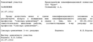 Протокол заседания комиссии о присвоении квалификационного разряда (класса, категории) сотруднику ГФС России