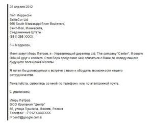 Пример письма иностранному партнеру (рус./англ.)