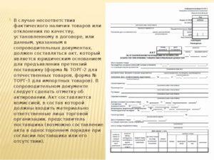 Акт приемки продукции (товаров) по качеству