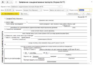 Заявление о выдаче паспорта моряка, находящегося на хранении. Форма N 12