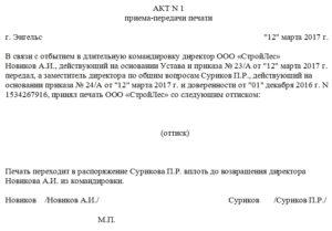 Акт приема-передачи печати от руководителя своему заместителю