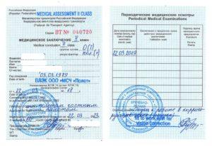 Справка ВЛЭК ГА о медицинском освидетельствовании авиационного персонала