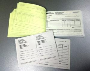 Унифицированные формы документов строгой отчетности. Квитанция на оказываемые работы, услуги