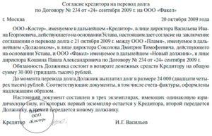 Уведомление о согласии кредитора на перевод долга
