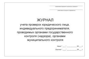 Журнал учета проверок юридического лица, индивидуального предпринимателя, проводимых органами государственного контроля (надзора), органами муниципального контроля (типовая форма)