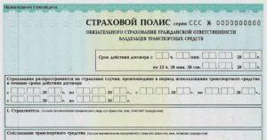 Страховой полис обязательного страхования гражданской ответственности владельцев транспортных средств