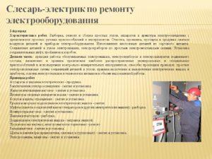 Должностная инструкция слесаря-электромонтажника 2-го разряда