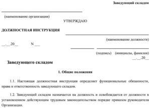 Должностная инструкция заведующего отделением (фермой, сельскохозяйственным участком) (примерная форма)