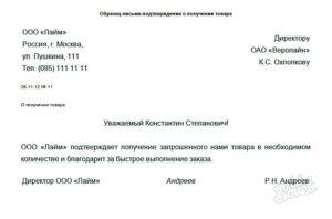 Образец письма-заявки направляющей организации. Форма N 3П