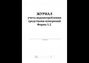 Журнал учета водопотребления (водоотведения) предприятием, организацией средствами измерений. Форма N ПОД-11