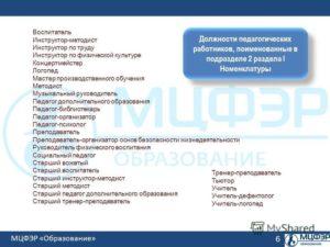 Тарифно-квалификационная характеристика инструктор-методист по лечебной физкультуре (9 - 13 разряды)