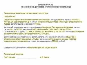 Доверенность на заключение договора купли-продажи земельного участка от имени юридического лица (образец)
