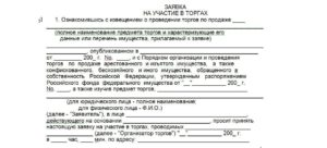 Заявка на участие в аукционе (закрытом тендере) по приобретению имущества