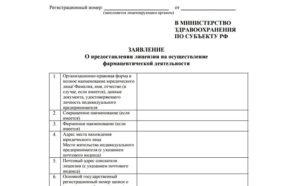 Заявление (для юридического лица или индивидуального предпринимателя) о предоставлении лицензии на фармацевтическую деятельность (первичное лицензирование)
