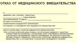 Отказ гражданина от проведения медицинского вмешательства