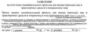 Заявление на выдачу индивидуального пропуска для въезда (прохода) в пограничную зону
