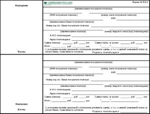 Квитанция о приеме денежной наличности от физических лиц в учреждениях Сбербанка. Форма N ПД-4р