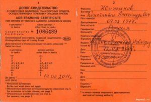 Заявление на выдачу свидетельства о допуске транспортного средства к перевозке опасных грузов