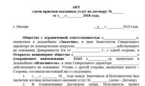 Акт об оказании охранных услуг (сдачи-приемки) (приложение к государственному контракту на услуги по охране объекта города Москвы)