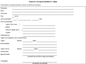 Анкета застрахованного лица. Форма N АДВ-1 (пример заполнения)