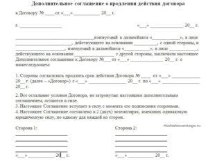 Заявление на пролонгацию договора аренды помещений системы образования в г. Москве