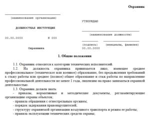 Должностная инструкция охранника по охране объектов (примерная форма)