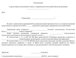 Уведомление о предстоящем увольнении работника в связи с сокращением штата (пример)