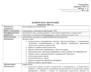 Должностная инструкция начальника службы охраны объектов общества с ограниченной ответственностью - частного охранного предприятия
