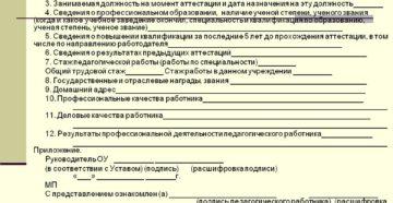 Представление к увольнению сотрудника по результатам аттестации (приложение к положению об аттестации сотрудников)