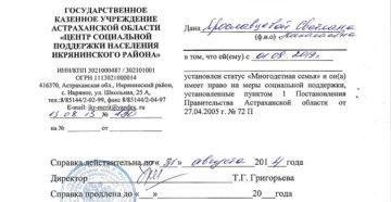 Справка, выдаваемая семье военнослужащего срочной службы, о предоставлении льгот по оплате жилищно-коммунальных услуг на территории Подольского района Московской области
